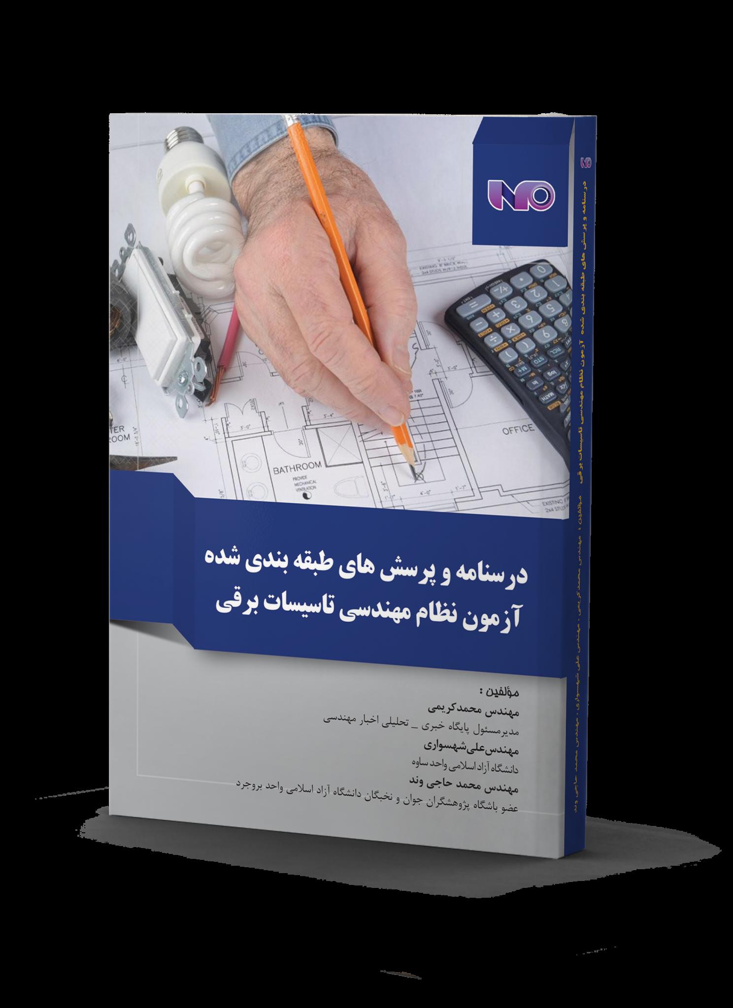 درسنامه و پرسشهای طبقهبندی شده آزمون نظام مهندسی تاسیسات برقی