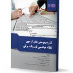 کتاب تشریح پرسش های آزمون نظام مهندسی تاسیسات برقی طراحی-نظارت