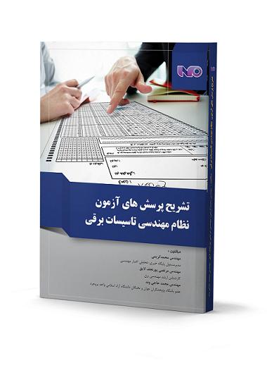 کتاب تشریح پرسش های آزمون نظام مهندسی تاسیسات برقی