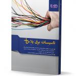 کتاب تاسیسات برق پلاس