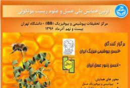 اولین همایش ملی عسل و علوم زیست مولکولی