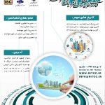 کنفرانس بین المللی فناوری اطلاعات ، دولت الکترونیک و شهر هوشمند