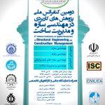دومین کنفرانس ملی پژوهش های کاربردی در مهندسی سازه و مدیریت ساخت