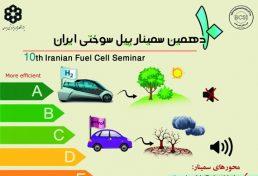 دهمین سمینار پیل سوختی ایران
