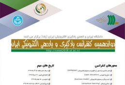 دوازدهمین کنفرانس سالانه یادگیری الکترونیکی ایران