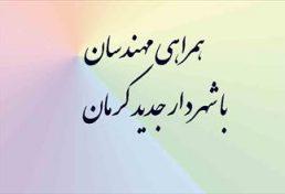 همراهی مهندسین با شهردار جدید کرمان