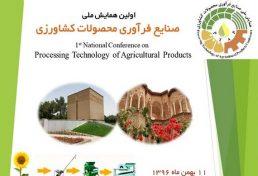 اولین همایش ملی صنایع فرآوری محصولات کشاورزی