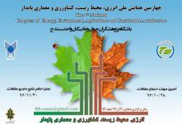 چهارمین همایش ملی انرژی، محیط زیست، کشاورزی و توسعه پایدار