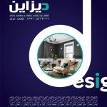کنفرانس بین المللی دیزاین تعامل بین طراحی صنعتی و معماری داخلی
