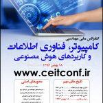 کنفرانس ملی مهندسی کامپیوتر، فناوری اطلاعات و کاربردهای هوش مصنوعی