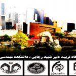 سومین همایش ملی معماری و شهر پایدار