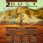 دومین همایش بین المللی گرد و غبار، اردیبهشت