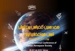 هفدهمین کنفرانس بین المللی انجمن هوافضای ایران