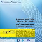 پنجمین همایش ملی مدیریت شبکه های آبیاری و زهکشی