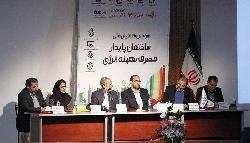 حضور اثرگذار سازمان نظام مهندسی ساختمان استان خراسان رضوی در گردهمایی