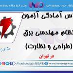 کلاس آمادگی آزمون نظام مهندسی تاسیسات برقی در تهران