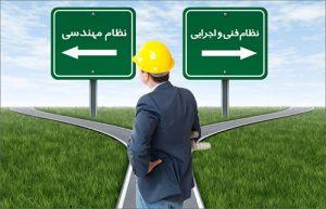 تبعات جدایی نظام مهندسی از نظام فنی و اجرایی