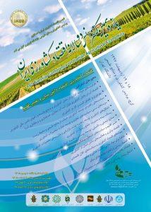 یازدهمین کنفرانس دوسالانه اقتصاد کشاورزی ایران