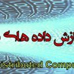 فراخوان مقاله چهارمین کنفرانس ملی محاسبات توزیعی