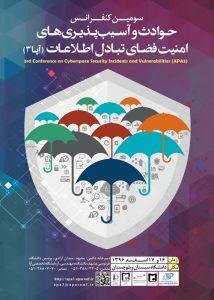 سومین کنفرانس حوادث و آسیبپذیری های امنیت فضای تبادل اطلاعات