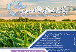 سومین کنفرانس ملی دانشجویی اقتصاد کشاورزی