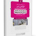 آزمون کارشناسي رسمي رشتههاي تاسيسات ساختماني و کارخانجات کتاب اول: تاسيسات الکتريکي