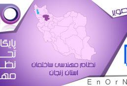 بیانیه سازمان نظام مهندسی ساختمان استان زنجان