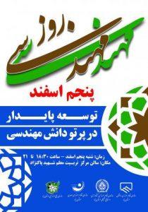 پیام ریاست سازمان نظام مهندسی ساختمان استان یزد بمناسبت روز مهندسی