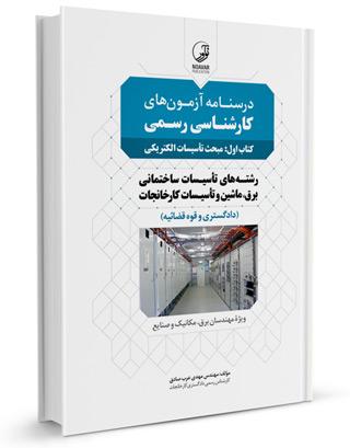 کتاب درسنامه آزمون کارشناسی رسمی رشته تاسیسات ساختمانی