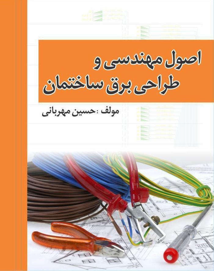 کتاب اصول مهندسی و طراحی برق ساختمان