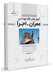 کتاب تشریح کامل و مستند سوالات آزمون های نظام مهندسی عمران اجرا