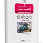 کتاب درسنامه آزمون کارشناسی رسمی رشته تاسیسات ساختمانی و کارخانجات (کتاب دوم: تاسیسات مکانیکی)