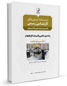 کتاب درسنامه آزمون کارشناسی رسمی رشته تاسیسات کارخانجات (کتاب سوم: ماشین آلات و تولید)
