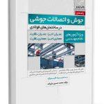کتاب راهنمای جوش و اتصالات جوشی در ساختمان های فولادی ویژه آزمون های نظام مهندسی