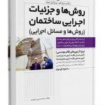 کتاب روش ها و جزئیات اجرایی ساختمان