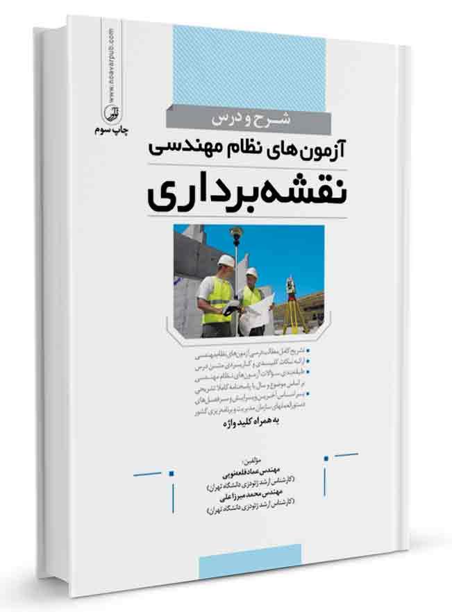 کتاب شرح و درس آزمون های نظام مهندسی نقشه برداری