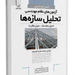 کتاب شرح و درس آزمون های نظام مهندسی تحلیل سازه ها