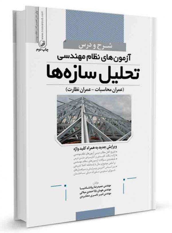 کتاب جزئیات اجرایی ساختمان ویژه آزمون های نظام مهندسی