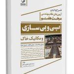 کتاب شرح و درس آزمون های نظام مهندسی مبحث هفتم پی و پی سازی و مکانیک خاک