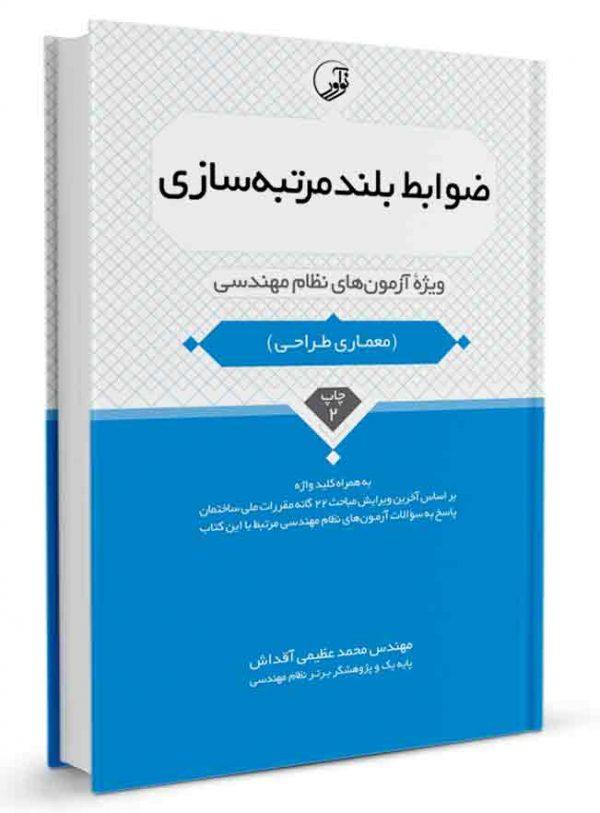 کتاب ضوابط بلند مرتبه سازي در آزمون نظام مهندسی طراحی معماری