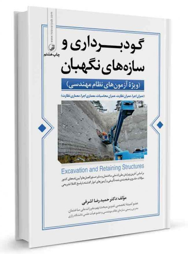 کتاب گودبرداری و سازه های نگهبان (ويژه آزمون های نظام مهندسی)
