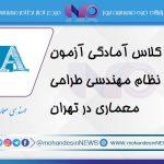 کلاس آمادگی آزمون نظام مهندسی طراحی معماری در تهران