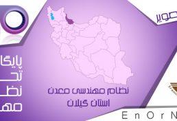 برگزاری ششمین دوره انتخابات سازمان نظام مهندسی معدن استان گیلان