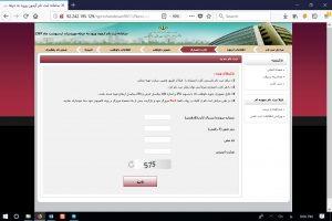 راهنمای ثبت نام در آزمون نظام مهندسی