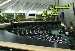 کمیسیون عمران مجلس بخش نامه های اخیر وزیر راه را غیرقانونی عنوان کرد