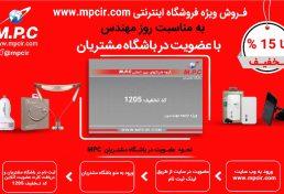 فروش ویژه شرکت موبایل مرکزی شیراز (MPC) به مناسبت روز مهندس