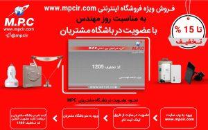 فروش ویژه شرکت موبایل مرکزی شیراز MPC به مناسبت روز مهندس