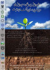 اولین همایش بین المللی و سومین همایش ملی مدیریت پایدار منابع خاک