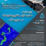 اولین همایش ملی مدل سازی و فناوری های جدید در مدیریت آب، مهر ۹۷