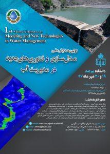 اولین همایش ملی مدل سازی و فناوری های جدید در مدیریت آب